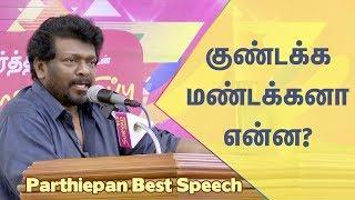 Otha Seruppu R. Parthiepan Best Speech