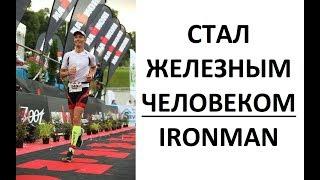 Ironman - стал железным человеком - 14 часов 11 минут гонки - Подробности в описании
