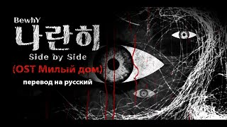 Bewhy — Side By Side (OST Милый дом) (Перевод на русский)