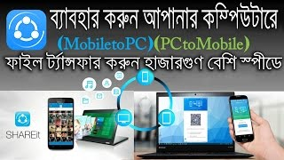 How To Use Shareit On PC | Bangla Tutorial [With Last Version Download Link]