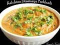 Kalchina Dosakaya Pachhadi - Roasted Cucumber Chutney - Andhra Cooking Telugu Vantalu Andhra Vantalu - Video