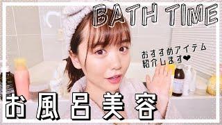 お風呂をチラ見せ!おすすめ美容アイテム♡