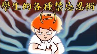 Onion Man   學生時期的各種忍術(二)-考試篇   高中回憶第三集