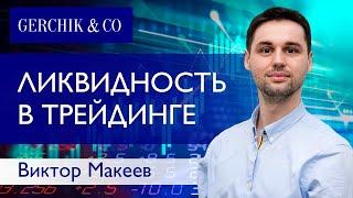 Ликвидность валют и акций. Что необходимо знать? Виктор Макеев.