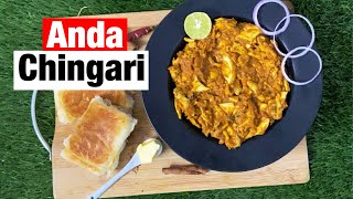 Anda Chingari | Indian Street Food| अंडा चिंगारी | Unique recipes
