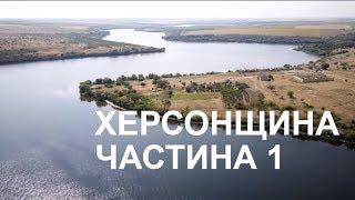 Україна вражає | Херсонщина. Частина 1