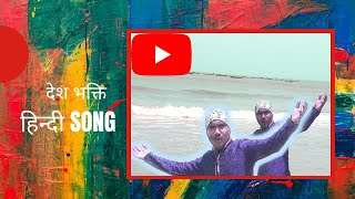 Hindi Patriotic song|Learn Easy Song with Lyrics|Hindi Desh Bhakti Song