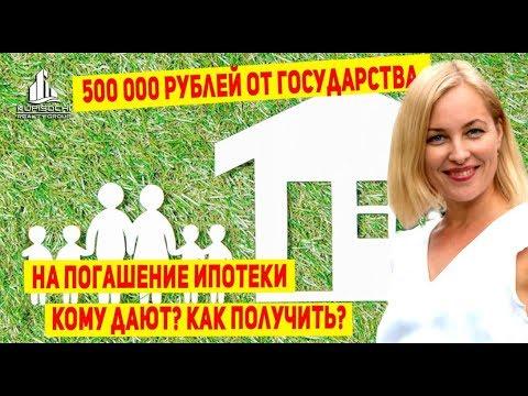 450000 рублей от государства в поддержку многодетных семей. Ипотека в 2019 году.