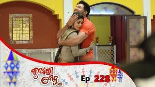 Kunwari Bohu   Full Ep 228   3rd July 2019   Odia Serial – TarangTV