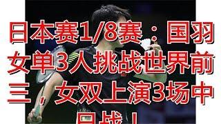 日本赛1/8赛:国羽女单3人挑战世界前三,女双上演3场中日战!
