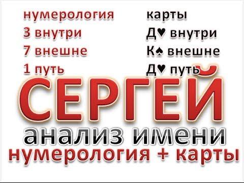 Сергей - значение имени . Характер, качества, анализ имени Сергей