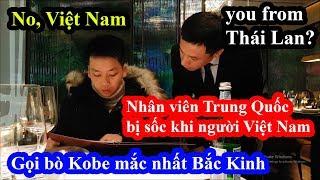 Giả nghèo vào nhà hàng bít tết tại Bắc Kinh gọi bò Kobe mắc nhất xem phản ứng nhân viên Trung Quốc