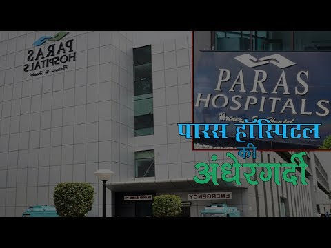 पारस हॉस्पिटल की अंधेरगर्दी। Pappu Yadav