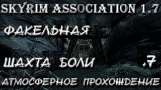 Факельная Шахта Боли ● The Elder Scrolls Skyrim Association 500+ Mods #7 [60FPS PC]