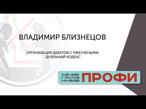 Дебаты с лжеучёными: дуэльный кодекс. Владимир Близнецов. УПМ-Профи-2018