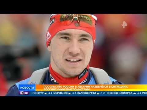 , title : 'Российские биатлонисты прокомментировали обвинения в допинге от Австрии'