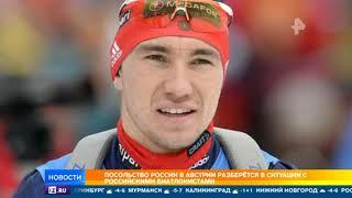 Российские биатлонисты прокомментировали обвинения в допинге от Австрии