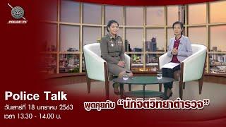 รายการ POLICE TALK : นักจิตวิทยาตำรวจ