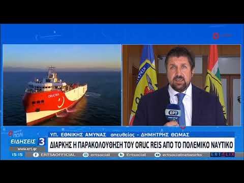 Oruc Reis | Διαρκής παρακολούθηση απο το Ελληνικό Πολεμικό Ναυτικό | 17/10/2020 | ΕΡΤ