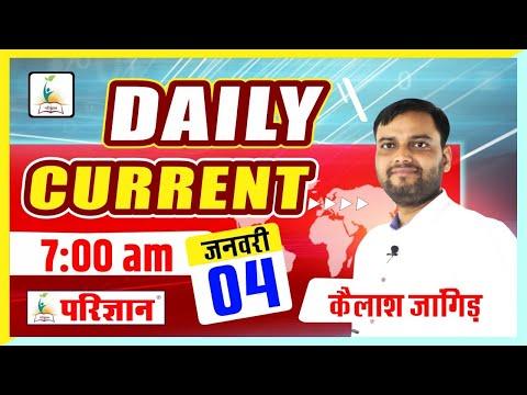 Current Affairs    By Kailash Jangid    Parigyaan Classes, Jodhpur