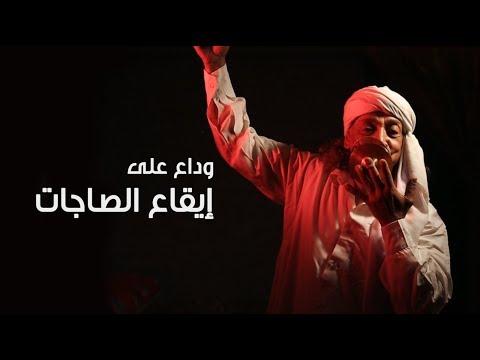 «الحفلة الأخيرة».. «عم عادل» وداع على إيقاع الصاجات
