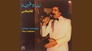 مازيكا Alou Loubnani تحميل MP3