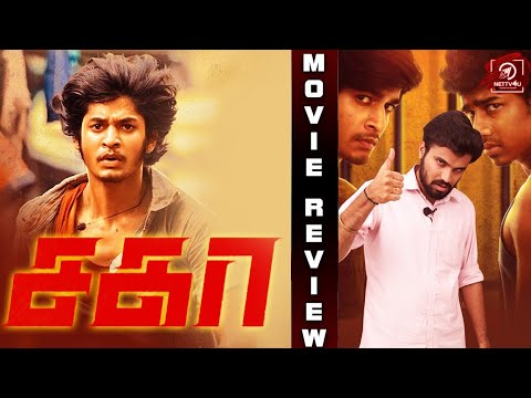 Sagaa Movie Review