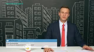 Навальный: Давидыч на свободе