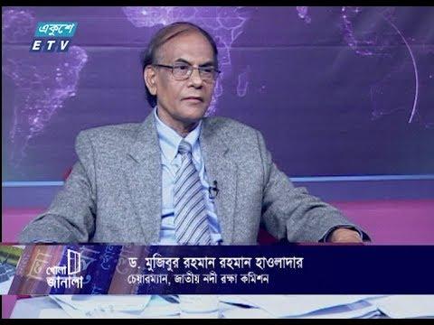 Khola janala Ep 06 || খোলা জানালা || Dr. Muzibur Rahman Howlader || ETV News