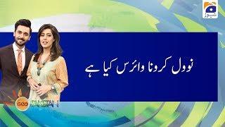 Geo Pakistan Novel Coronavirus kya hai  28th January-2020