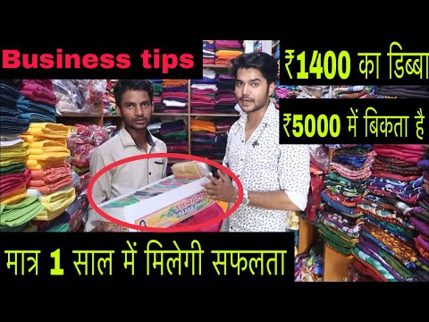 ₹100 का माल ₹300 में बेचे | BEST BUSINESS TIPS FOR YOUNGSTERS MAKE MONEY FROM LADIES ITEMS WHOLESALE