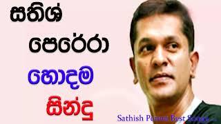 Sathish Perera Best Hits Sinhala Songs | Nonstop | Songs Collection Best Songs Of  Sathish Perera