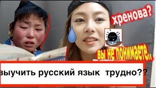 Русский Язык ТРУДНО Выучить?ЭТО БЕСИТ МЕНЯ !Вы НЕ Понимаете..러시아어가 어렵나고요? |минкюнха|Minkyungha|경하