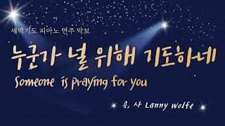 누군가 널 위해 기도하네(Someone is praying for you) |새벽기도 피아노