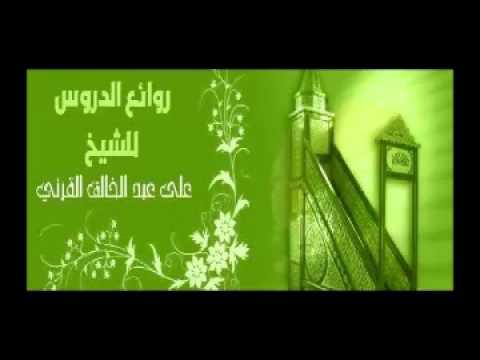 تحميل محاضرات الشيخ عائض القرني mp3