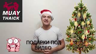 Подарки и поздравления на Новый Год