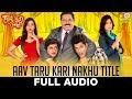 Aav Taru Kari Nakhu  - Full Audio | Aav Taru Kari Nakhu | Shaan