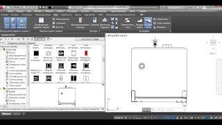 Как создать блок: AutoCAD #9