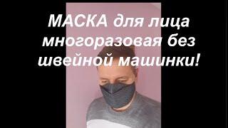Как сшить маску для лица своими руками