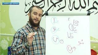 С нуля и до Корана: урок №21