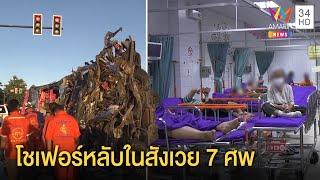 ทัวร์มรณะเที่ยวพัทยาอัดท้ายพ่วงตาย7ศพเจ็บครึ่งร้อย เผยคนขับหลับในง่วงแต่ฝืน | ทุบโต๊ะข่าว | 26/09/63