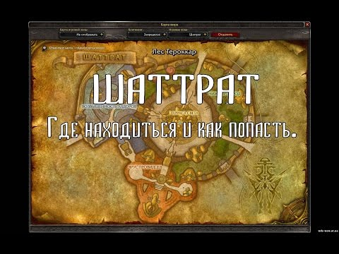 Шаттрат - Где находиться и как попасть?