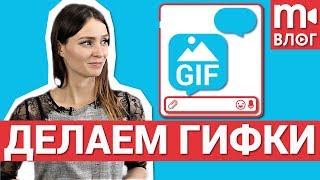 Как сделать гифку (GIF) для Telegram и любой другой площадки