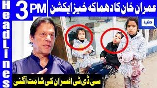 Sahiwal killings: JIT report presented to PM Imran   Headlines 3 PM   23 January 2019   Dunya News