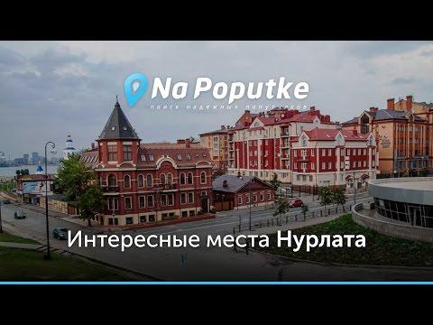 Достопримечательности Нурлата. Попутчики из Казани в Нурлат.