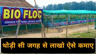 Biofloc in Natural Pond | High Density Fish Farming | कम