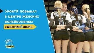 """SportX побывал в центре женских волейбольных """"обнимашек"""""""