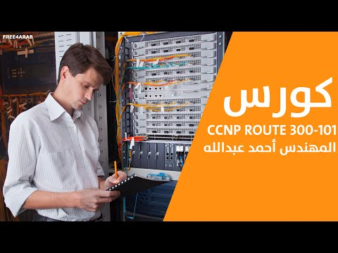 ‪13-CCNP ROUTE 300-101 (Default information originate and ospf authen) By Eng-Ahmed Abdallah | Arabic‬‏