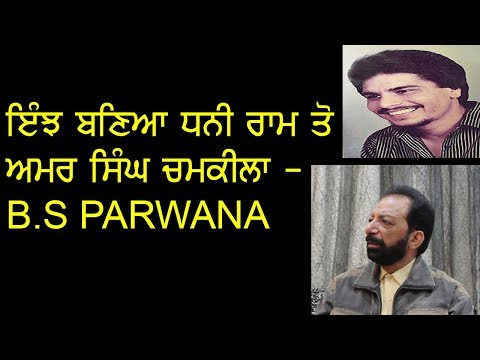 B.S Parwana Interview About His Life and on Chamkila Struggle Life