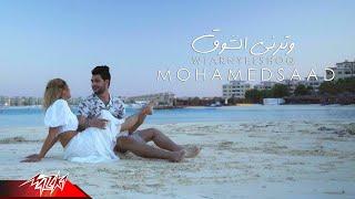 Mohamed Saad - Watarni El Shoq | Music Video - 2020 | محمد سعد - وترني الشوق تحميل MP3